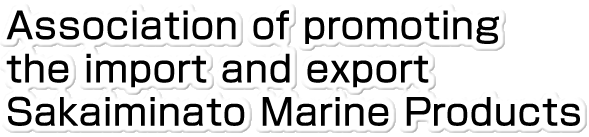 Association of promoting the import and export Sakaiminato Marine Products