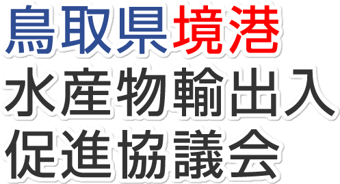 鳥取県境港水産物輸出入促進協議会