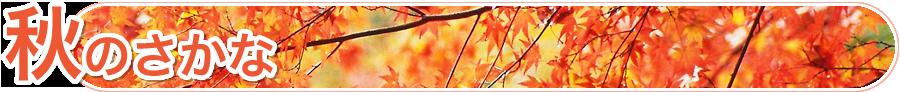 秋のさかな