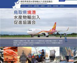鳥取県境港水産物輸出入促進協議会のホームページ