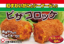 Red Snow Crab and Seafood Filling: Pizza Croquette with Ripe Tomatoes